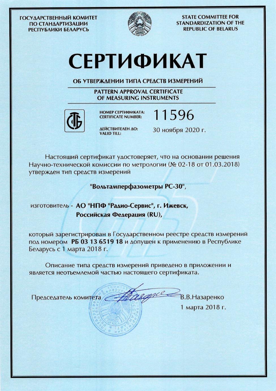 Сертификат электробезопасности прибора 5 группа по электробезопасности изменение